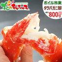 タラバ蟹 食べ放題