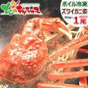 特大 ズワイガニ 1尾 (姿/約950g以上×1尾/ボイル済み/冷凍品) 春ギフト 母の日 父の日  ...
