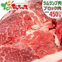 ラム肉 ランプ肉 ブロック 450g (冷凍品) 同梱 自宅用 人気 らんいち 塊肉 ブロック肉 ラムブロック じんぎすかん ラム 肉 羊肉 BBQ 焼肉 グルメ 北海道 お取り寄せ