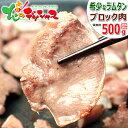 ラム肉 ラムタン ブロック 500g (冷凍品) 同梱 自宅用 人気 特選 舌 タン ラムタンブロック じんぎすかん ラム 肉 羊肉 BBQ 焼肉 グルメ 北海道 お取り寄せ