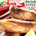 ラム肉 スペアリブ 1.2kg (1袋 300g(6本入り)×4袋/冷凍品) 同梱 自宅用 ラムスペアリブ 骨付きラム 骨付きラム肉 骨付きばら肉 骨付きバラ肉 ラム 羊肉 BBQ グルメ 北海道 お取り寄せ