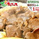 ジンギスカン 味付マトン 1kg (ショルダー/1袋1kg×...