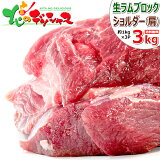 ラム肉 ブロック 3kg (ショルダー/1kg×3P/冷凍品) おうちごはん おうちグルメ 自宅用 家庭用 塊肉 ブロック肉 ラムブロック ラム 肉 羊肉 じんぎすかん ジンギスカン BBQ 焼肉 人気 食品 グルメ 北海道 千歳ラム工房 送料無料 お取り寄せ
