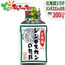 【ソラチ】 北海道ジンギスカンのたれ 200g 同梱 タレ