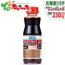 ソラチ タレ しゃぶしゃぶのたれ(醤油味) 230g 同梱