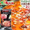 【メール便/送料込み】火鍋の素 2袋 (1袋:150g/2-...