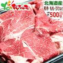 北海道産 和牛小間切れ 500g (もも肉・うで肉など/肉じゃが・すき焼きなど) 同梱 自宅用 人気 ...