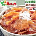 北海道産 豚肉 豚丼の具 10食 (豚ロース使用/たれ付き/