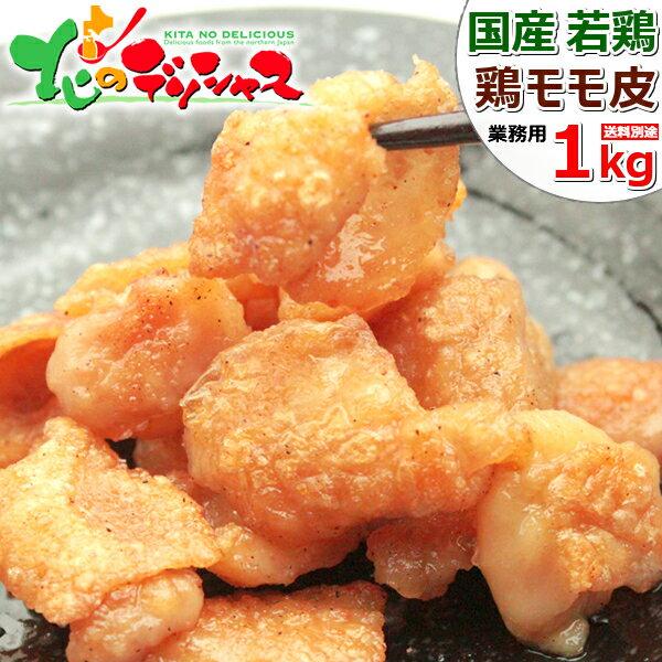 鶏肉, カワ  1kg