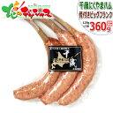千歳にくやまハム 骨付きビッグフランク同梱 自宅用 人気 手作り 直火式炭火煤煙製法 豚肉 BBQ 焼肉 グルメ 北海道 肉の山本 お取り寄せ