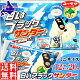 北海道限定 白いブラックサンダー(1箱/12袋入)×20箱【ブラックサンダー/ホワイトチョ…