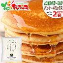 【メール便/送料込み】よつ葉 よつ葉のバターミルクパンケーキミックス(1袋 450g×2P) よつ葉...