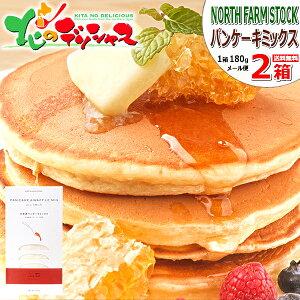 【メール便/送料無料】NORTH FARM STOCK 北海道パンケーキミックス(1箱 200g×2P)ノースファームストック パンケーキ ホットケーキ ワッフル パンケーキミックス ホットケーキミックス アルミニウ