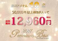 【福袋/¥50,000相当PREMIUMBOX】2017冬季プレミアムパッケージ/メンズ