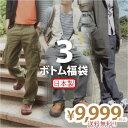 《150円OFFクーポン/最大350円OFF》 [福袋]メンズ3パンツパッケージ