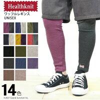 [メール便送料無料!]HealthKnitヘルスニットワッフルプレーンレギンス/スパッツ/クレージー/ユニセックス