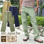 【クーポンで350円OFF!】 【m.c.apache】デイ&ナイトワークマンパンツ メンズ ワークパンツ 日本製