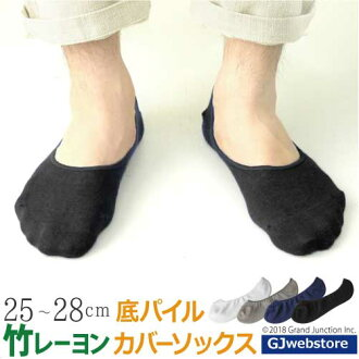 Bottom pilbambusneakercoversox / invisible / deck socks and bamboo rayon