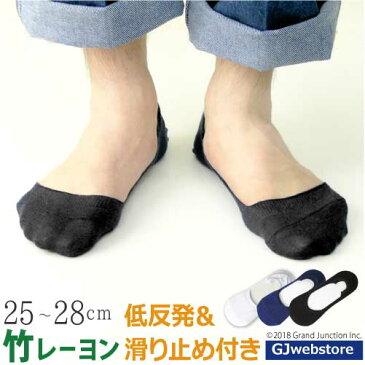 メンズ 靴下 滑り止めジェルつき低反発クッションカバーソックス 竹レーヨン