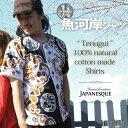 メディアで話題!風と太陽をまとう〜手ぬぐい/浴衣シャツ【GJ Japanesque】晒さらしコットン100...