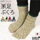 [Nomado/ノマド]靴下 5本指 ソックス メンズ レディース 足ぶくろ 防寒 キッズ ジュニア 起毛 日本製