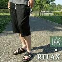 《最大100円OFFクーポン》 イージーパンツ リラックス ハーフパンツ 麻パンツ GJ relax