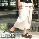 【15%OFF】タイパンツ/7分丈/厚地/メンズ/レディース/クロップド/オールシーズン/GJ relax