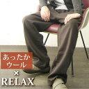 イージーパンツ/ウールパンツ/秋冬/メンズ/リラックスパンツGJ relax