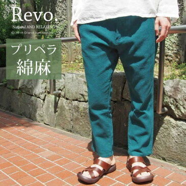 [Revo.]プリペラクロップドパンツ レボ 綿麻ショーツ リラックス メンズ