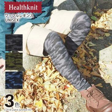 ゆうパケット対応 HealthKnitヘルスニット カモフラージュ柄ワッフルレギンス アウトドア メンズ レディース