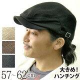 ハンチング メンズ 大きいサイズ アジャスタービッグサイズハンチング 帽子 サイズ調整 GJ relax