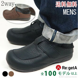 RegetA (regatta) and 2-WAY walking shoes / men's /R-713 made in Japan /Canoe canoe / regatta dangling shoes