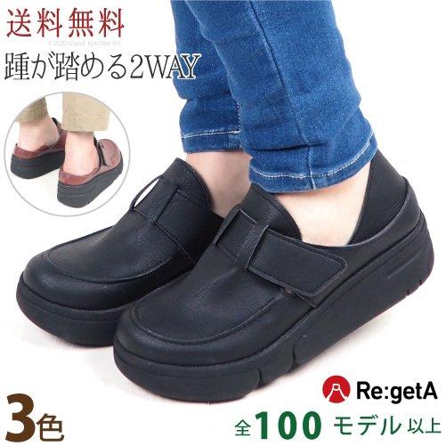 《最大900円OFF/クーポン併用》リゲッタ痛くない靴ラク黒レディース靴厚底おしゃれ歩きやすい履きやすい2wayサボサンダルモカ