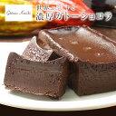 オーガニックショコラを贅沢に使った濃厚 ガトーショコラ !!