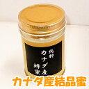 カナダ産純蜂蜜結晶蜜 200g 贈答 人気のカナダ産蜂蜜