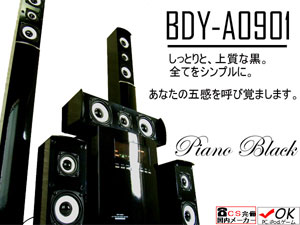 5.1chサラウンド アナログホームシアターセット/ピアノブラックiPod・MP3プレイヤーも接続可能!...
