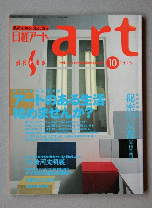 書籍 中古 日経アート