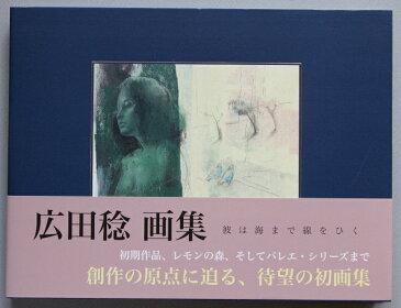 書籍 中古 広田稔画集 彼は海まで線をひく