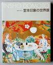 書籍 中古 堂本印象の世界展 芸術の旅人  2000