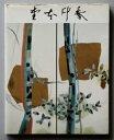 書籍 中古 堂本印象展 美の遍歴 1981-1982