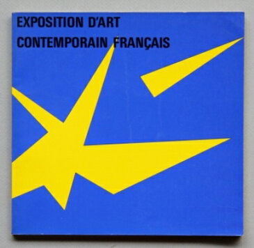 書籍 中古 フランス現代美術展Exposition d'Art Contemporain Francais