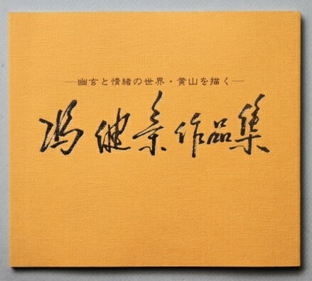 書籍 中古 馬健親作品集黄山を描く 日・中国語
