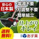 組立簡単!到着後すぐに使える手動芝刈り機