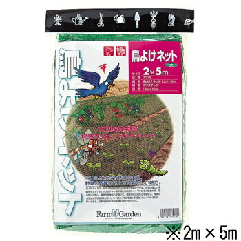 鳥よけネット(緑)2m×3m