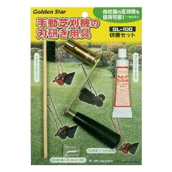 手動芝刈機用研磨セット GL−100