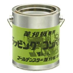 リール式芝刈機用研磨剤 ラッピングコンパウンド 1kg缶入り