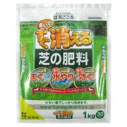 まいてすぐ消える芝の肥料 1kg