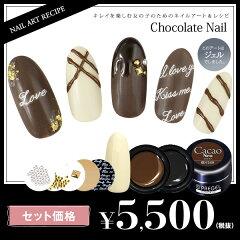 [【ネイルアートレシピセット】 VOL.78 チョコレートネイル (ジェルネイル使用) 【ネコポス不可】]