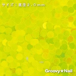 ピカエース 丸蛍光 2mm #446 レモン 【ネコポス対応】 ネイル用品の専門店 プロ用にも