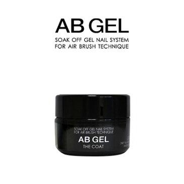 AB GEL (アビージェル) ジェルネイル ベースジェル THE COAT 15g 【ネコポス不可】